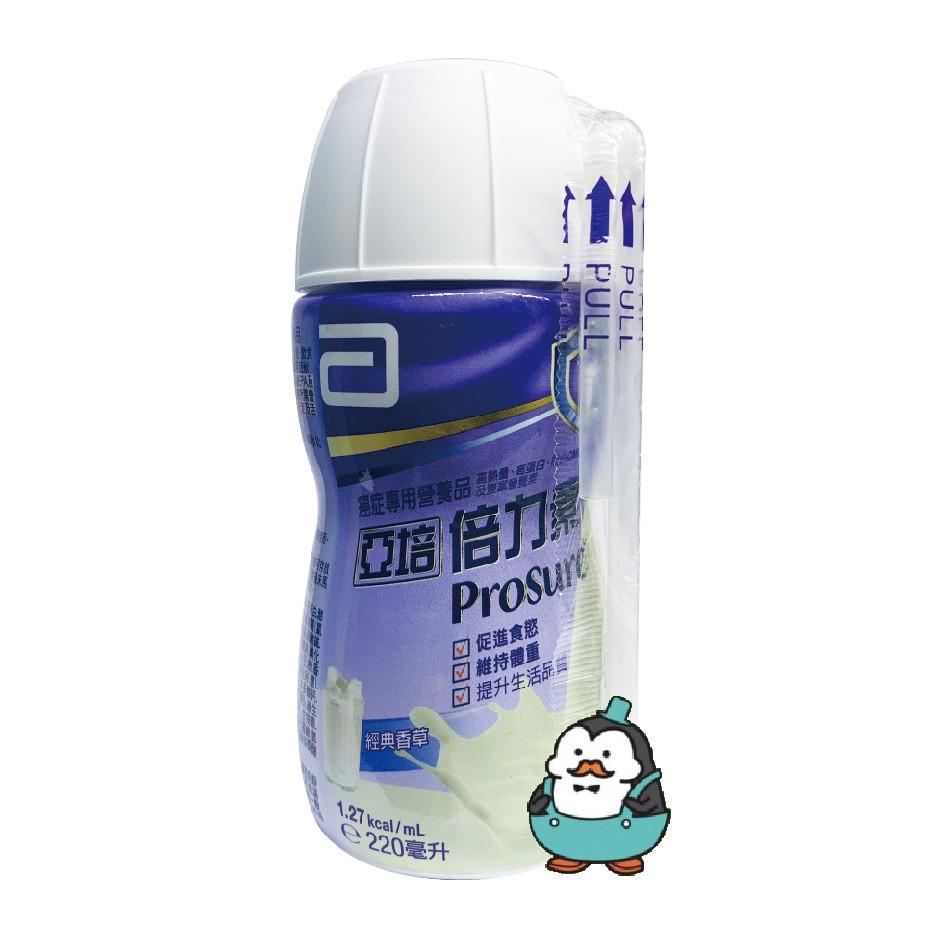 亞培 倍力素 220ml 單瓶癌症營養品