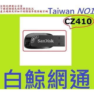 SanDisk CZ410 256GB 256G SDCZ410-256G Ultra Shift USB 隨身碟 高雄市
