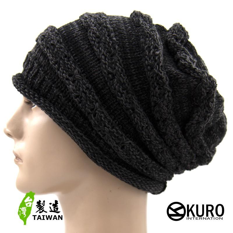 KURO-SHOP層次 黑、深灰混織 針織帽 扁帽