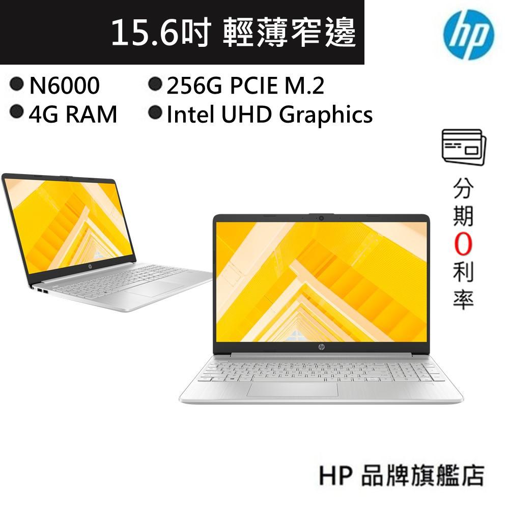 HP 惠普 超品 15s-fq3019TU N6000 15.6吋 4G 256G 文書筆電 星河銀 靜態展示機