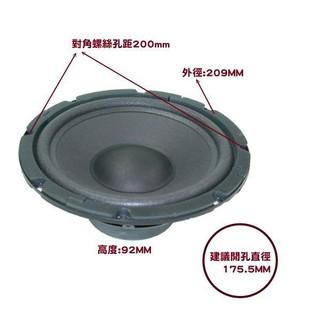 ANV【重低音8吋單體】阻抗8歐姆 重低音 單體 音響DIY 新北市