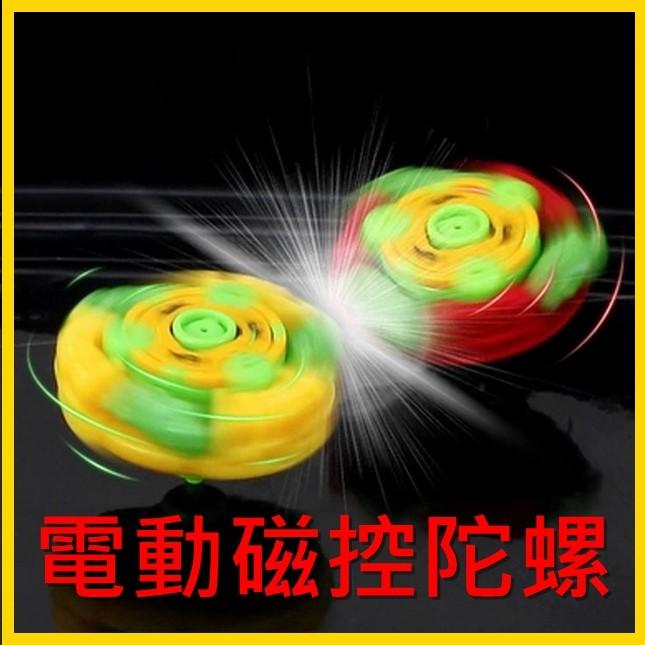 新款電動磁控陀螺 磁性魔幻陀螺對戰盤/雙人對戰手指操控陀螺遊戲/戰鬥陀螺/玩具/遊戲/兒童/02 現貨Q15