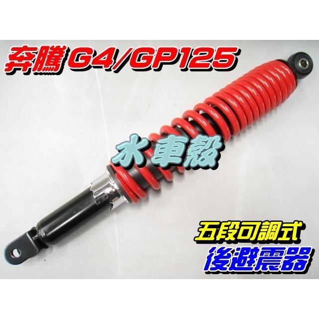 【水車殼】光陽 GP125 後避震器 5段可調 紅色$550元 奔騰G4 VP125 後叉 後緩衝器 五段可調 全新品