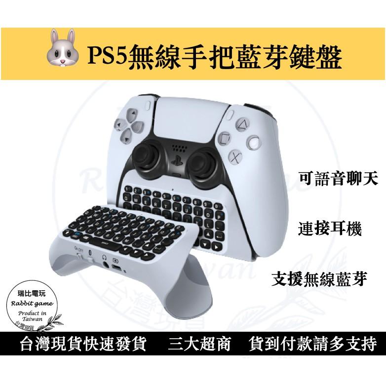 【優選+發票】新品 PS5手把 無線藍芽鍵盤 PS5 手把外接鍵盤 語音聊天支援藍芽 線上對戰好用【瑞比Rabbi電玩】