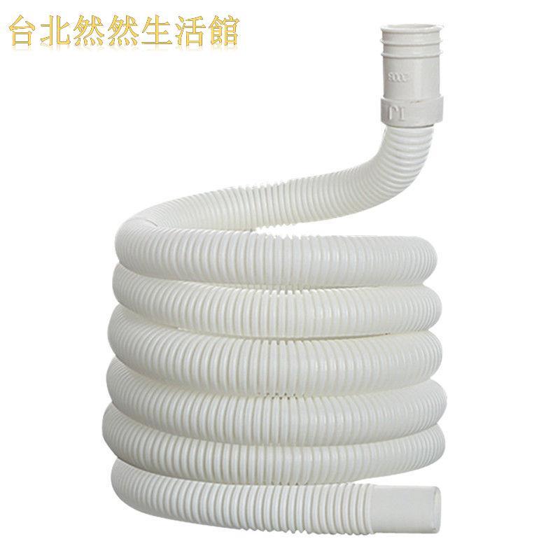 半自動洗衣機進水管軟管水管※子塑料自來水管4分接水管空調排水管skhdia