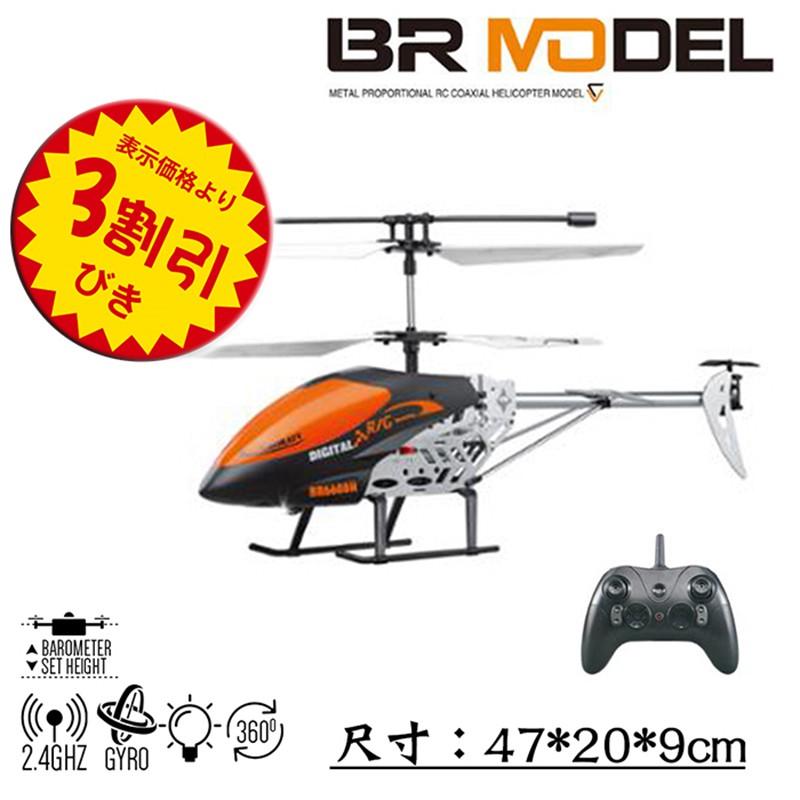BO RONG BR6608H 2.4G 定高 3.5通道 遙控直升機 雙槳直升機 陀螺儀 橘 橙 瑪琍歐