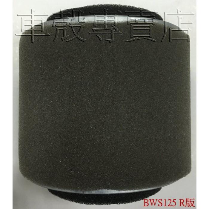 [車殼專賣店] 適用: BWS125 R版、新勁戰125(四代),副廠空氣濾芯、副廠海綿 $100(買五送一)