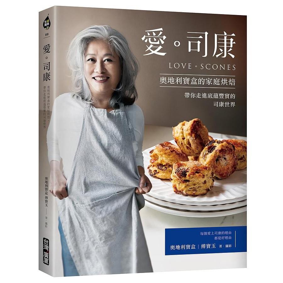愛。司康: 奧地利寶盒的家庭烘焙, 帶你走進底蘊豐實的司康世界/傅寶玉 (奧地利寶盒) eslite誠品