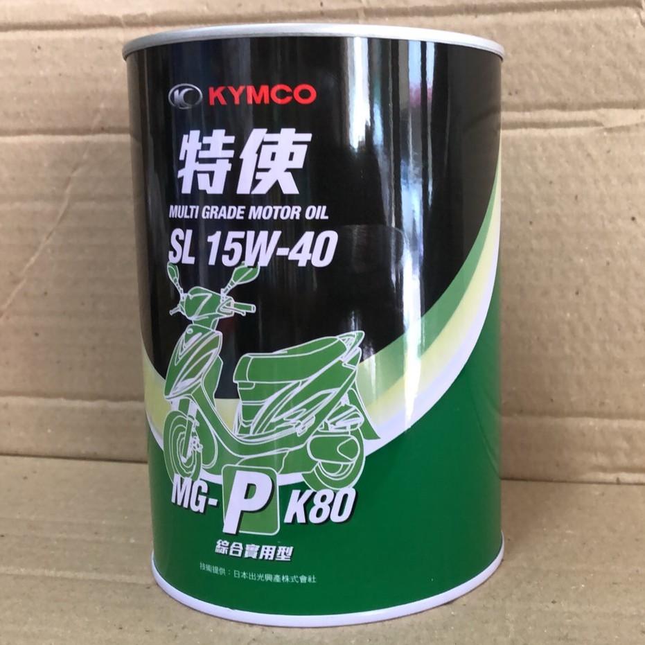 光陽原廠機油 機油 GP機油 豪邁 奔騰 奔馳 GP V2 V1 many 魅力 G3 125機油 800cc 四行程