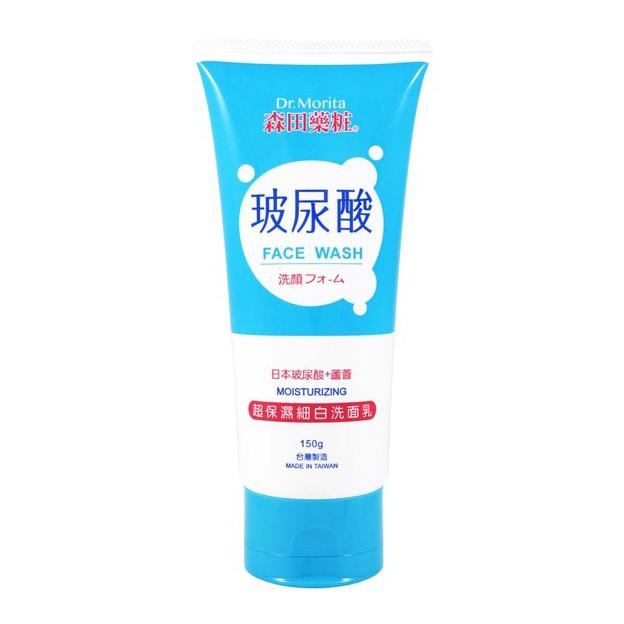森田藥粧玻尿酸保濕洗面乳150G