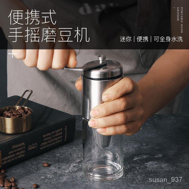 台灣優選 沖泡一體手搖磨豆機咖啡豆研磨機家用手動粉碎機便捷小巧水洗方便 2OUP