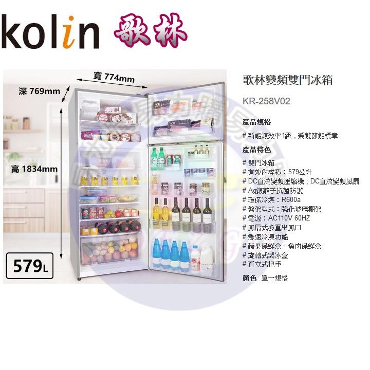 【易力購】Kolin 歌林 變頻雙門電冰箱 KR-258V02《579公升》另有GR-A55TBZ