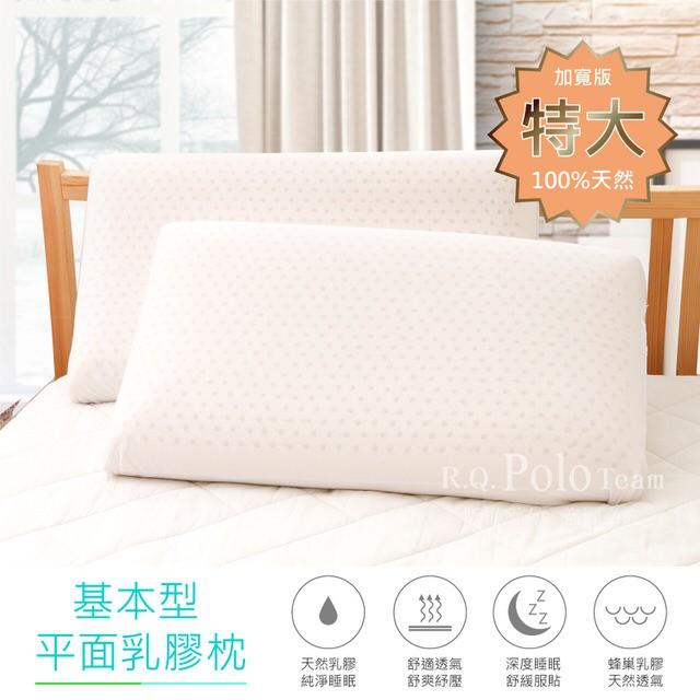特大蜂巢式 平面乳膠枕 枕頭枕芯(1入)