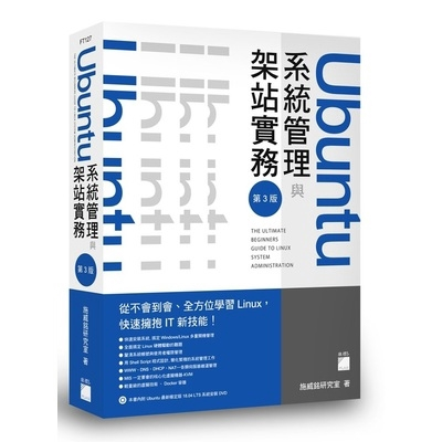 Ubuntu系統管理與架站實務(3版)