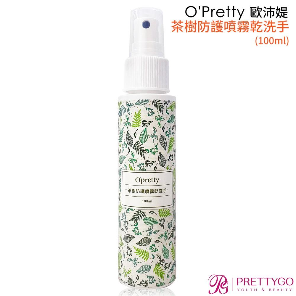 O'Pretty歐沛媞 茶樹防護噴霧乾洗手(100ml)#欣生【美麗購】
