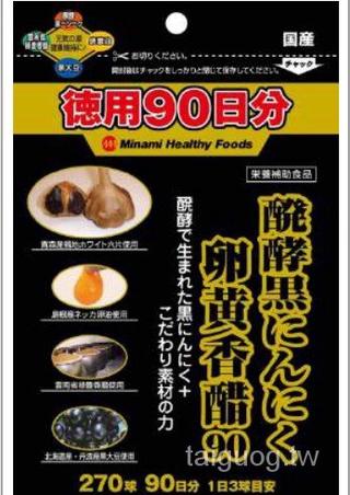 日本 發酵黑蒜卵黃香醋配合提升精力滋養強壯每日元氣之源90日 vjDi