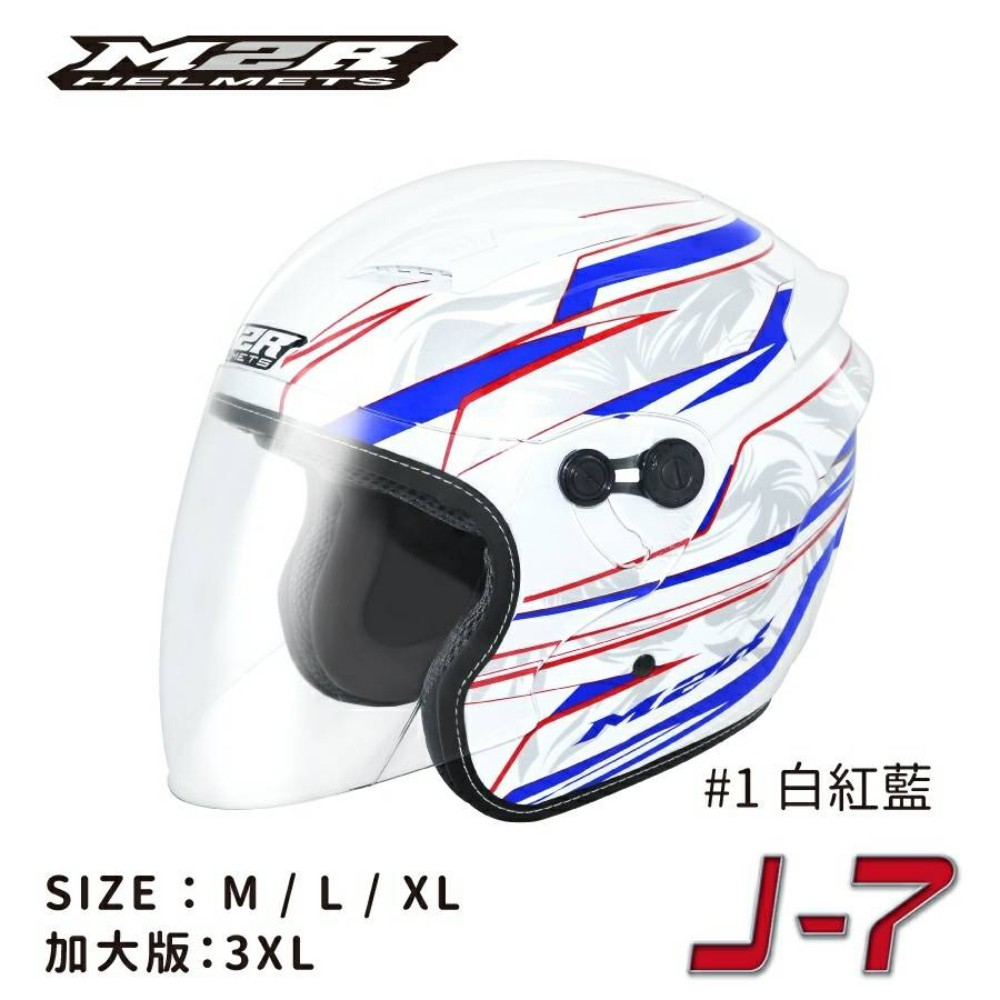 M2R 得安 J-7 J7 #1 花色 3/4罩 半罩 安全帽