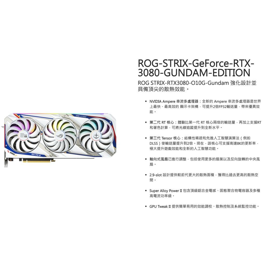 【鋼彈聯名款】ROG STRIX RTX3080 O10G GUNDAM