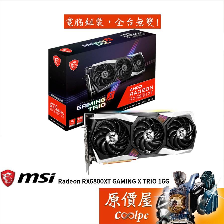 MSI微星 RX6800XT GAMING X TRIO 16G 32.4cm/顯示卡/原價屋