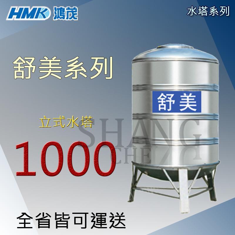 (下單前先詢問運費) 鴻茂 舒美系列 1000L 1頓 立式 厚度0.4mm 304不鏽鋼水塔附腳架 直立