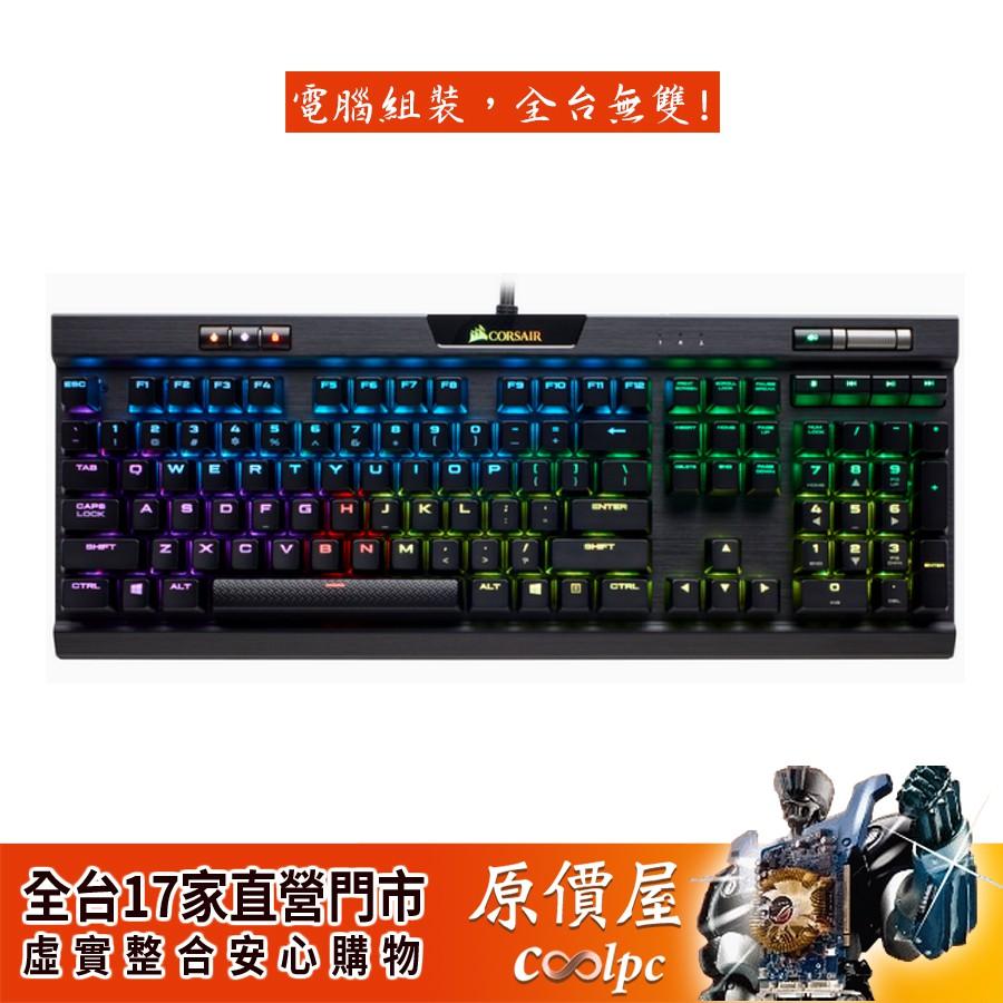 CORSAIR海盜船 K70 MK.2 機械式鍵盤(青紅茶銀軸)/黑色/RGB/兩年保固/原價屋【限量送海盜抱枕】