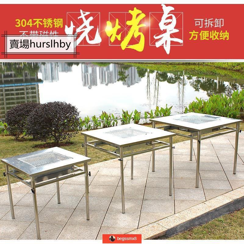 現貨【廠商直銷】304不銹鋼烤肉桌 燒烤桌 烤爐 烤肉架 烤肉爐