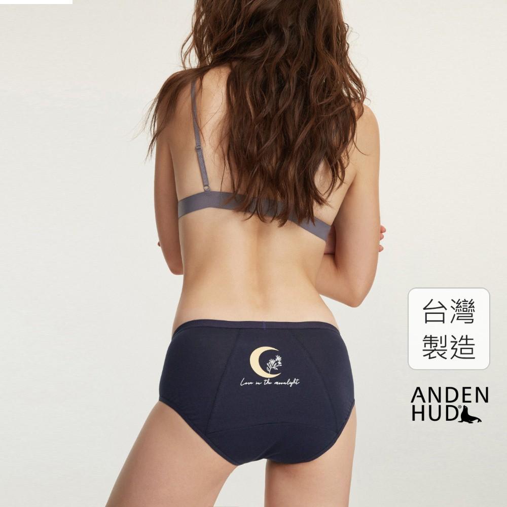 【Anden Hud】FLORE.中腰生理褲(靜謐藍-花草月亮) 台灣製