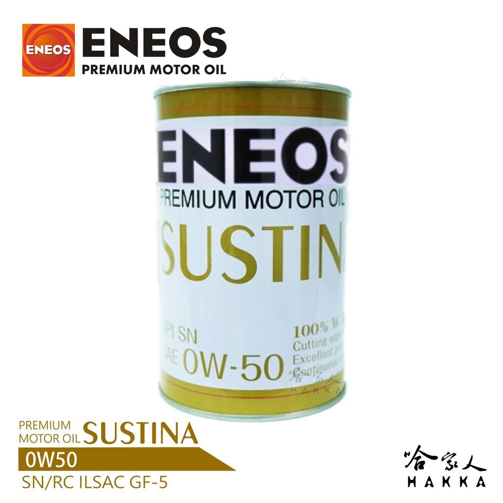 【 ENEOS 】  Sustina 0W50 新日本石油 全合成機油 SN BMW BENZ 哈家人