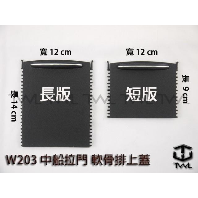 <台灣之光>BENZ賓士W203 長版專用中船拉門中央扶手