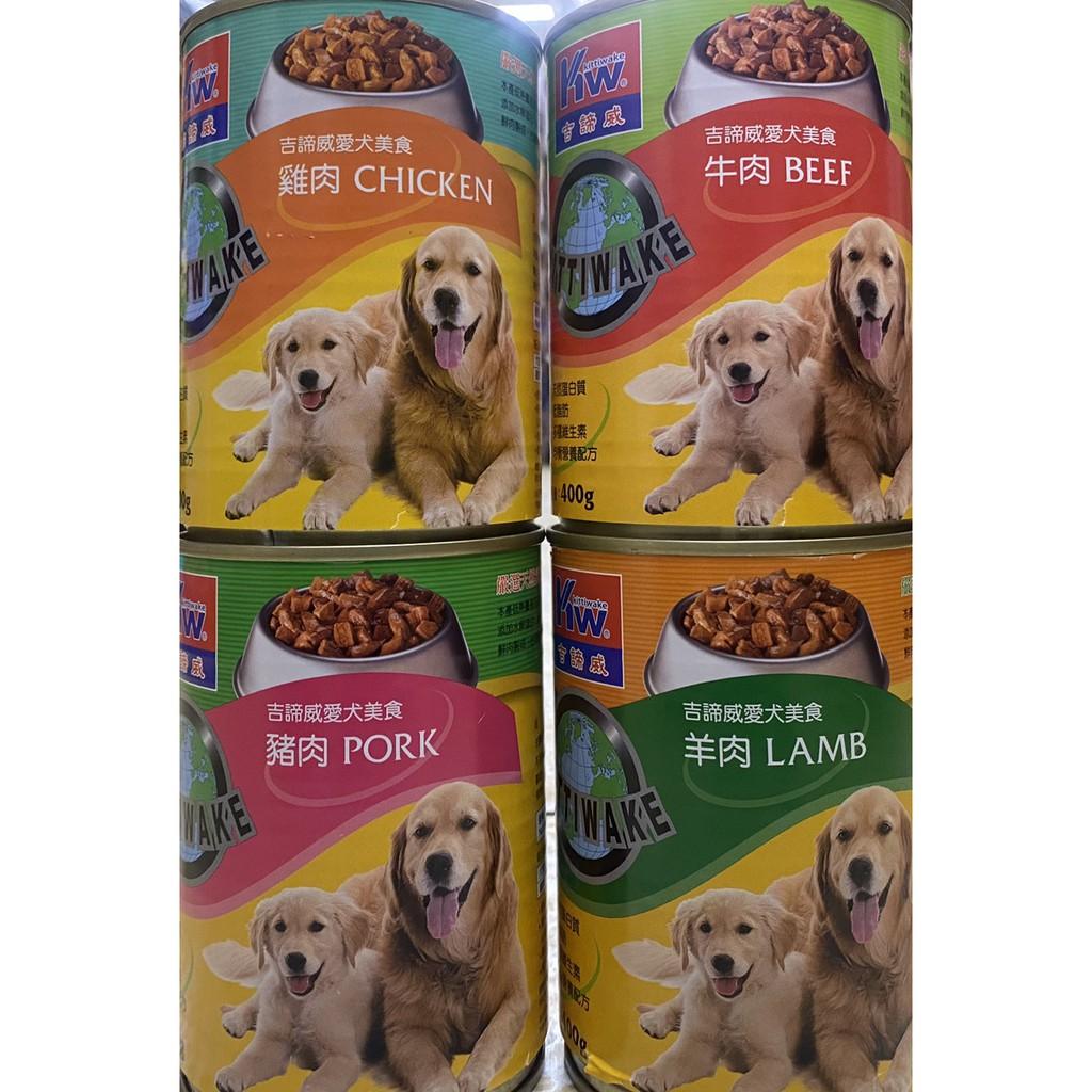 吉諦威 狗 罐頭 愛犬美食 雞肉 豬肉 牛肉 羊肉 保存期限 :2023/11