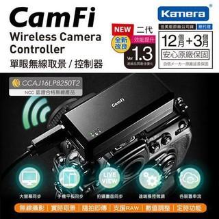 【攝界】送L型支架 公司貨 CamFi 單眼無線取景控制器 WiFi 遙控相機 手機 直播 Canon Nikon 彰化縣