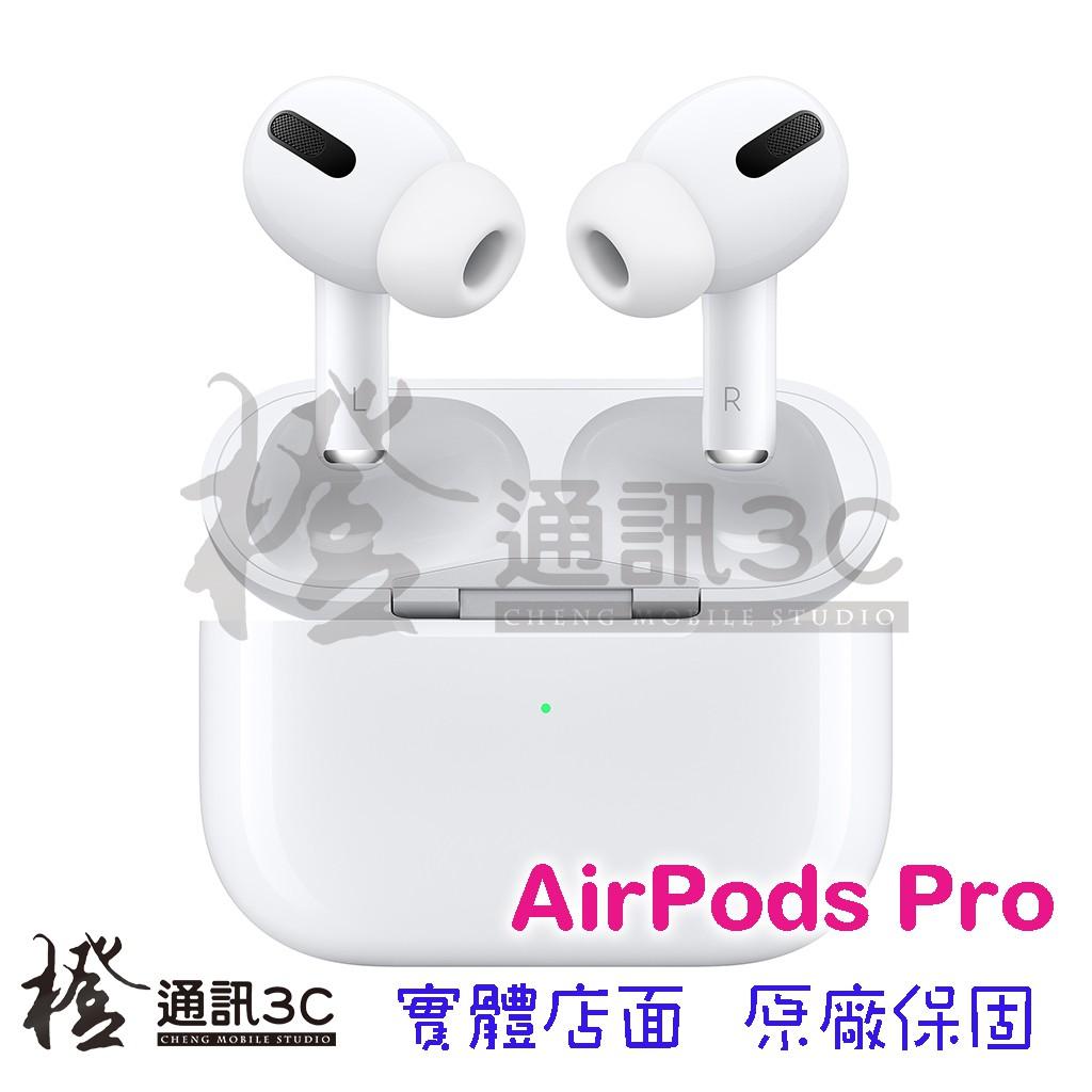 【橙通訊3C】全新 Apple AirPods Pro 三代 原廠公司貨