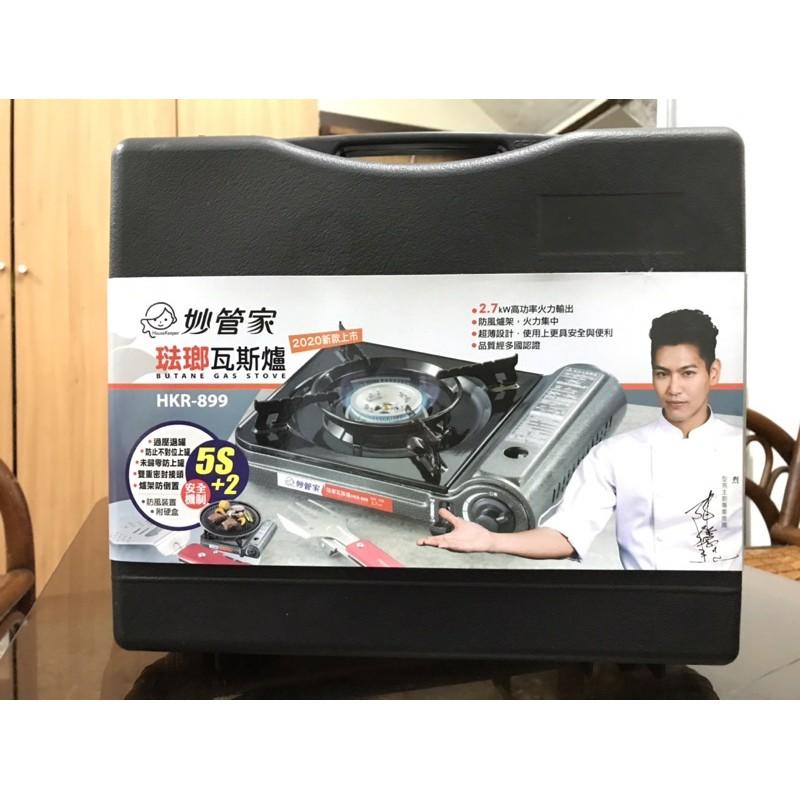 妙管家 琺瑯瓦斯爐 HKR-899