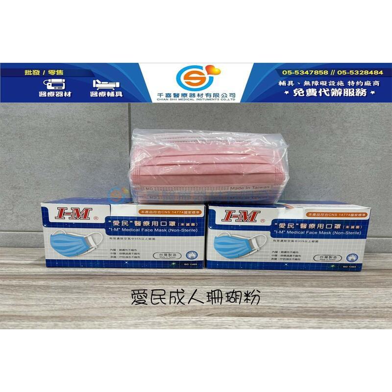 ★千喜醫療★愛民醫療用口罩50片/盒(珊瑚粉)
