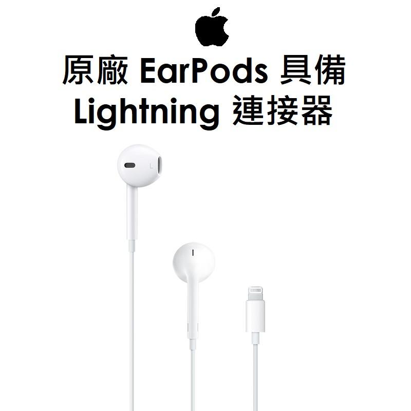 【原廠盒裝】蘋果 Apple 原廠 EarPods 具備 Lightning 連接器耳機 附有線控器與麥克風的耳型式耳機