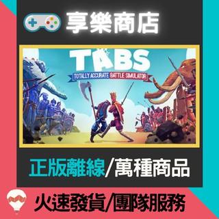 【享樂電玩】PC 全面戰爭模擬器 中文 TABS Totally Accurate Battle Simulator