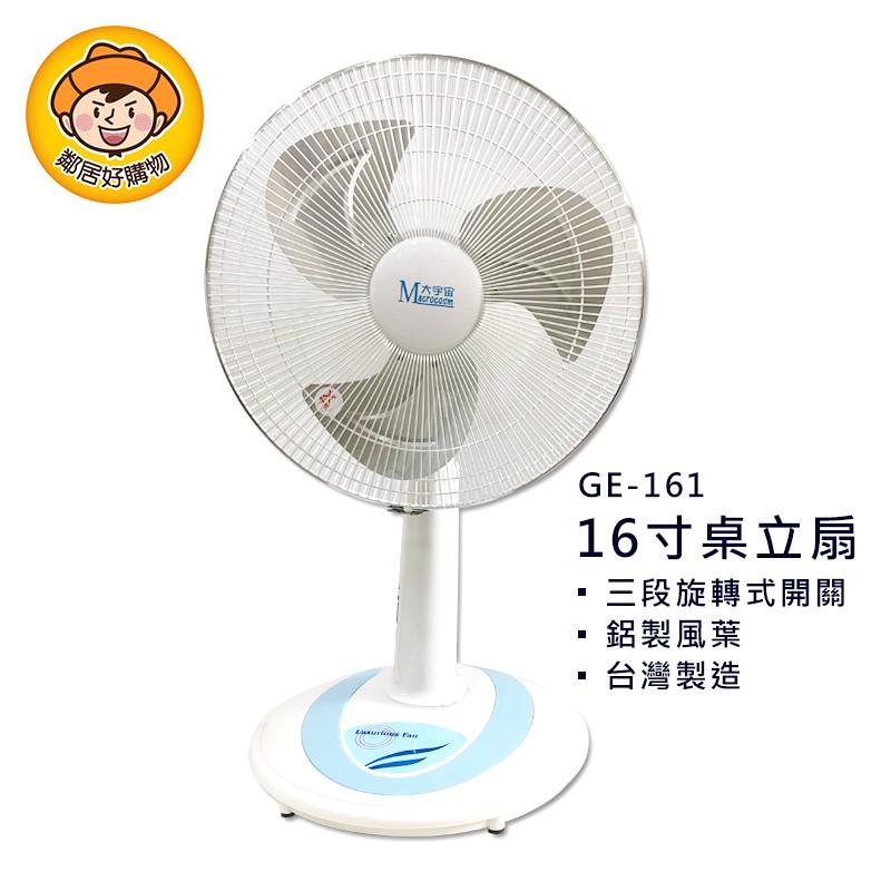 大宇宙16吋工業立扇(鋁葉) GE-161 電扇 風扇 電風扇