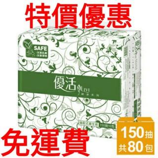 (免運費)優活抽取式衛生紙150抽80包/箱  另有優活130抽120抽100抽系列 基隆市
