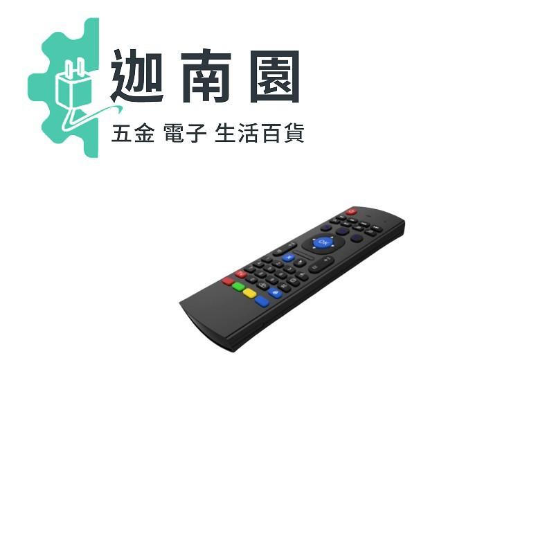 MX3 語音飛鼠 空中飛鼠 無線遙控器 安卓遙控器 飛鼠 紅外飛鼠 2.4G 無線鍵盤 安博 高階 語音版【保固一年】