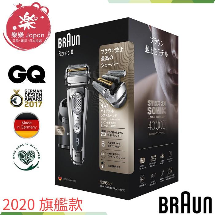 德國百靈 9395CC 9系列電動刮鬍刀 全自動清潔 德國製 全球一年保 Braun 9295CC 9394CC