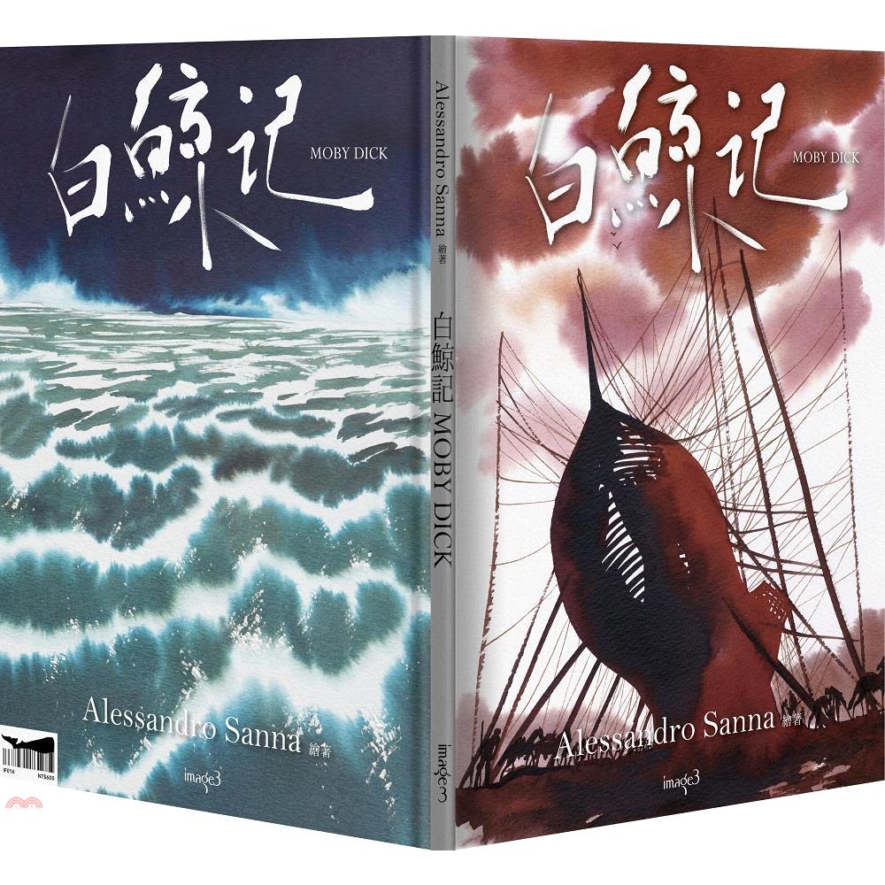 《大塊文化》白鯨記(精裝)[79折]