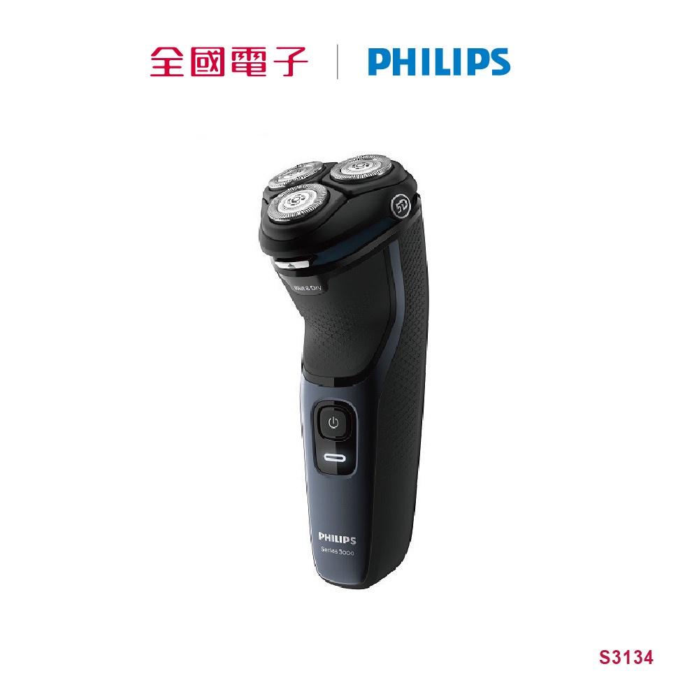 飛利浦5D三刀頭電鬍刀  S3134 【全國電子】