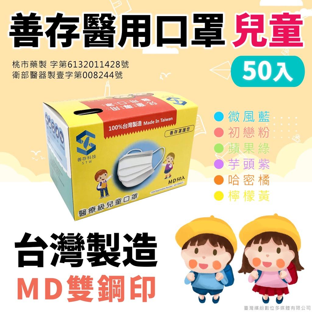 現貨【台灣製造MD雙鋼印】善存兒童醫用口罩(50入/盒)兒童口罩、善存兒童醫療口罩、兒童醫療口罩、兒童醫用口罩、平面口罩