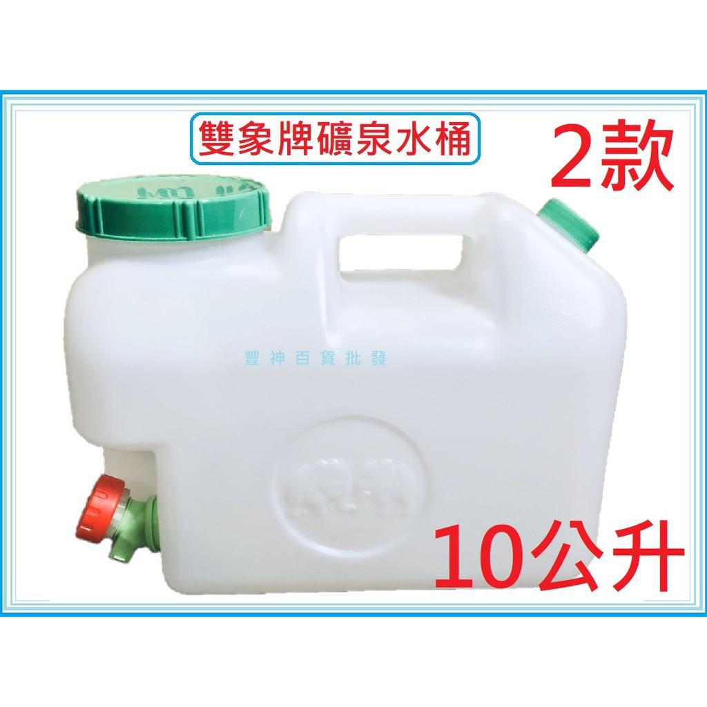 現貨 雙象牌 水桶 10公升 10L 水龍頭 裝山泉水必備 手提水桶 礦泉水桶 水桶 大口桶 儲水桶 塑膠桶 桶子