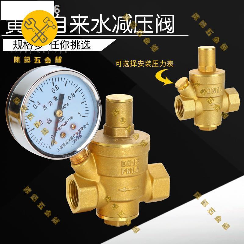 加厚黃銅自來水管道減壓閥電熱凈水器減壓閥調節閥穩壓閥 4分 6分陳記5金