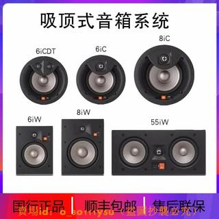 #新品推薦JBL studio2 6iC 8iC 6iW 55iW嵌入式吸頂音響箱 全景聲天花喇叭超人影音【海外代購】 桃園市