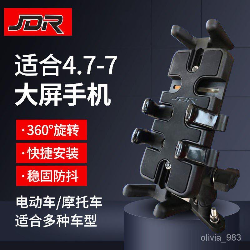 台灣熱賣 JDR摩托車手機支架電動車騎行防震耐摔防抖動通用型鋁合金手機架機車手機架 UgbC