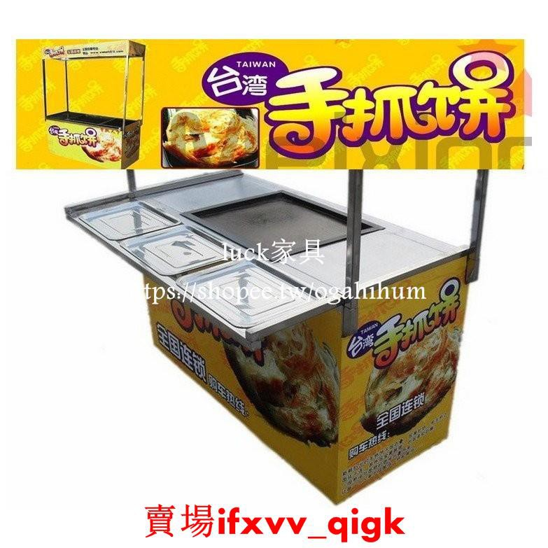 現貨[]蔥抓餅手抓餅煎餅煎臺餐車附全套設備 鐵板燒