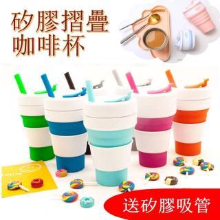 送吸管🎉折叠咖啡杯 摺疊環保隨行杯 矽膠摺疊杯 折疊水杯 環保杯 隨行杯 伸縮杯 摺疊咖啡杯 漱口杯 馬克杯 吸管水杯
