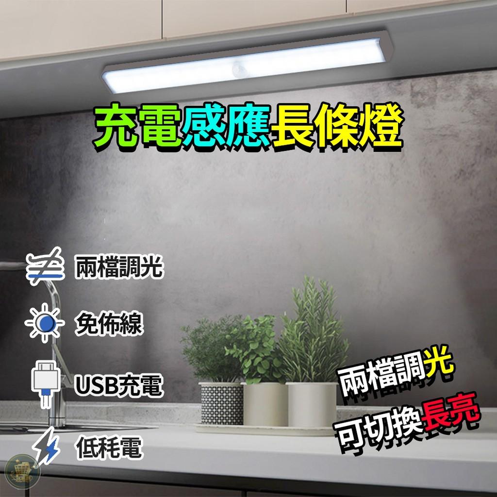 LED充電感應長條小夜燈 夜燈 感應燈 人體感應燈 磁吸燈 玄關燈 樓梯燈走道燈 緊急照明燈 照明燈 小夜燈